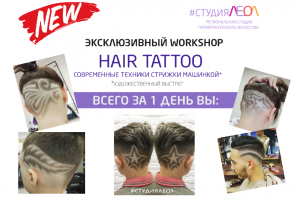 Hair tattoo · 1 день